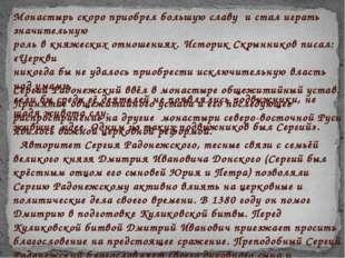 Сергий Радонежский ввёл в монастыре общежитийный устав. Принятие общежитийног