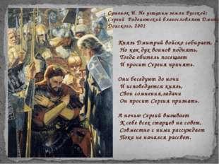 Князь Дмитрий войско собирает, Но как дух воинов поднять, Тогда обитель посещ