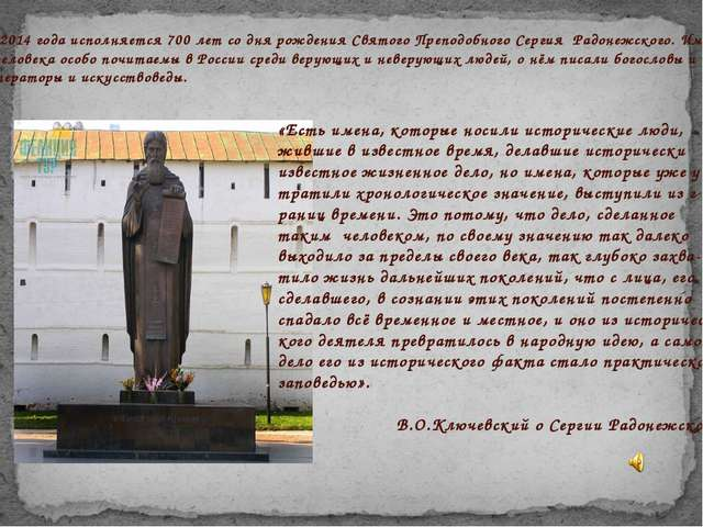 3 мая 2014 года исполняется 700 лет со дня рождения Святого Преподобного Серг...