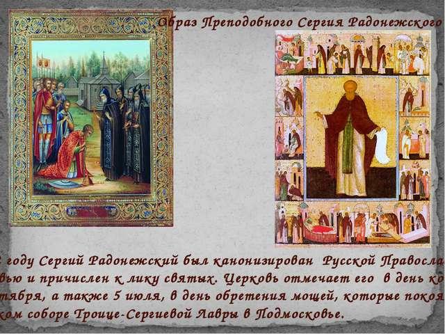 Образ Преподобного Сергия Радонежского В 1452 году Сергий Радонежский был кан...