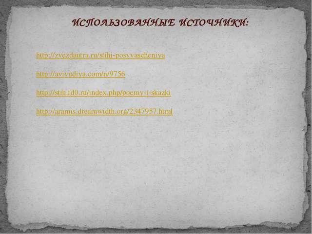ИСПОЛЬЗОВАННЫЕ ИСТОЧНИКИ: http://zvezdautra.ru/stihi-posvyascheniya http://av...