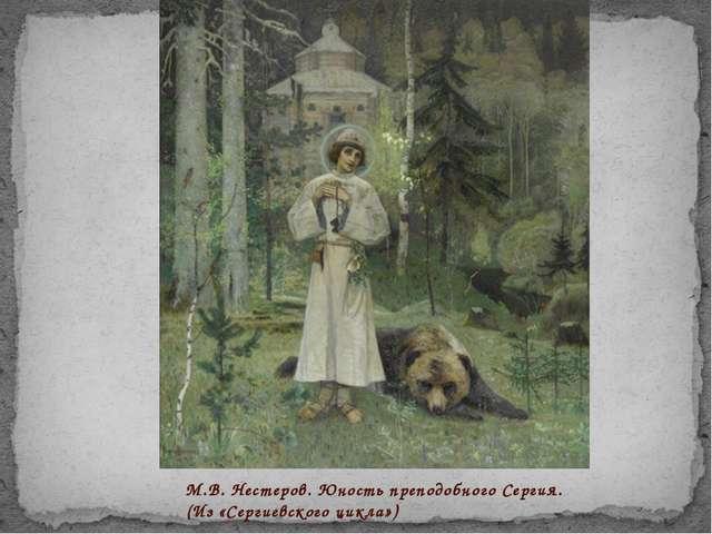 М.В. Нестеров. Юность преподобного Сергия. (Из «Сергиевского цикла»)