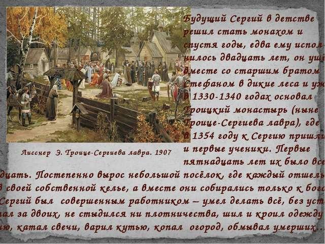 Лисснер Э. Троице-Сергиева лавра. 1907 Будущий Сергий в детстве решил стать м...