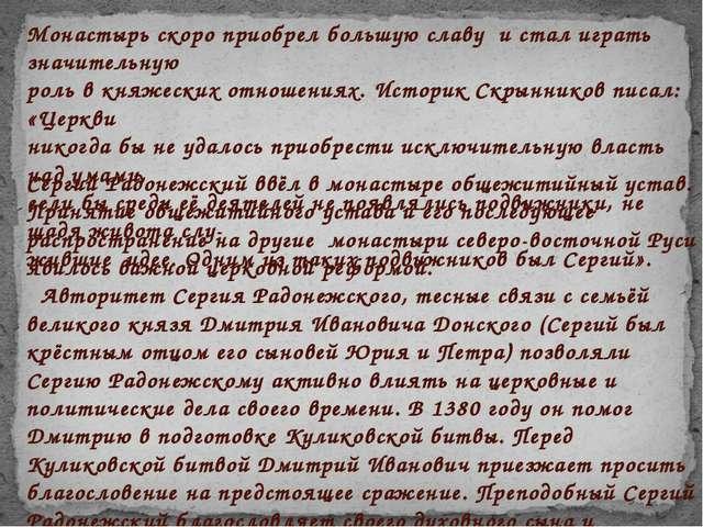 Сергий Радонежский ввёл в монастыре общежитийный устав. Принятие общежитийног...