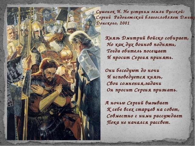 Князь Дмитрий войско собирает, Но как дух воинов поднять, Тогда обитель посещ...