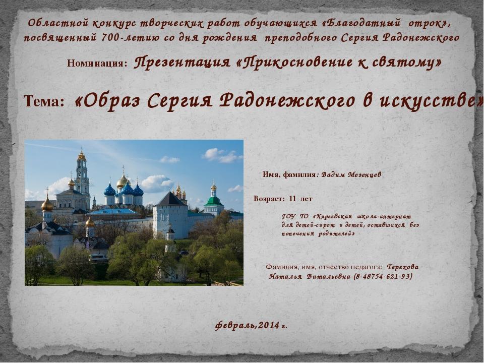 ГОУ ТО «Киреевская школа-интернат для детей-сирот и детей, оставшихся без по...