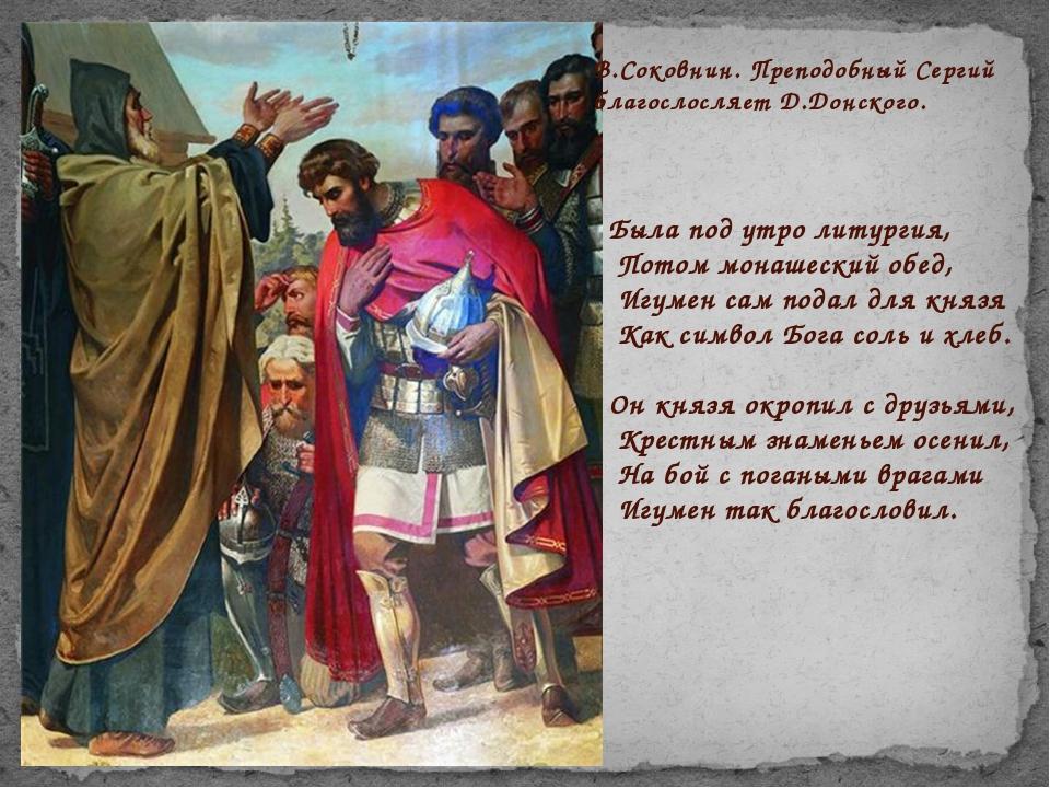 Была под утро литургия, Потом монашеский обед, Игумен сам подал для князя Как...