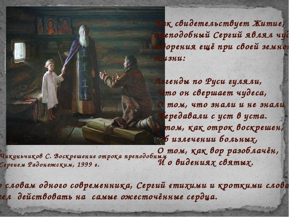 Чикуньчиков С. Воскрешение отрока преподобным Сергием Радонежским, 1999 г. Ка...