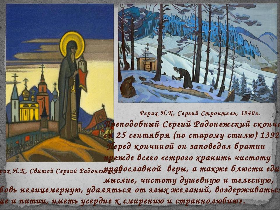 Рерих Н.К. Святой Сергий Радонежский Рерих Н.К. Сергий Строитель, 1940г. Преп...