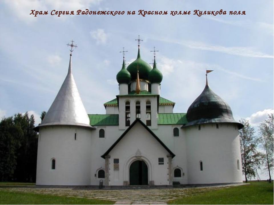 Храм Сергия Радонежского на Красном холме Куликова поля