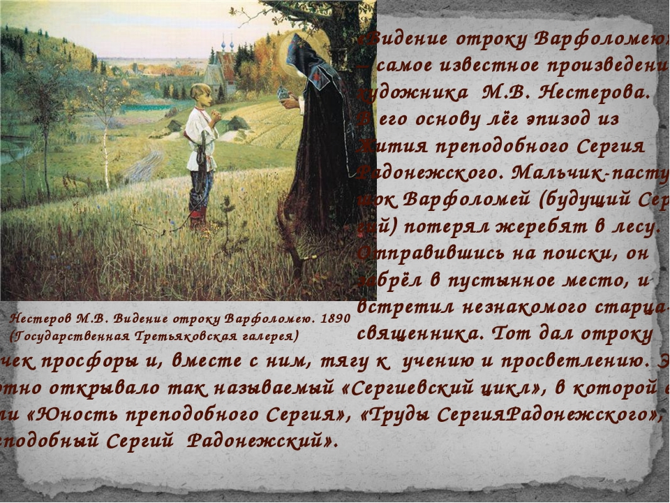 Нестеров М.В. Видение отроку Варфоломею. 1890 (Государственная Третьяковская...
