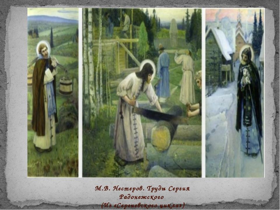 М.В. Нестеров. Труды Сергия Радонежского (Из «Сергиевского цикла»)