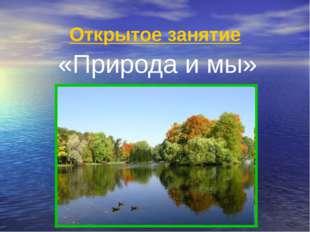 Открытое занятие «Природа и мы»