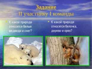 Задание II участнику I команды К какой природе относится белые медведи и сне