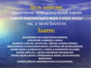 Цель занятия: закрепление природоведческих знаний, знаний окружающего мира и