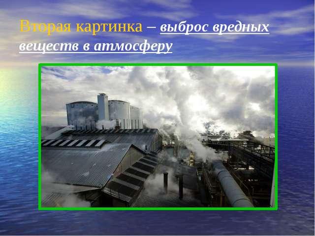 Вторая картинка – выброс вредных веществ в атмосферу
