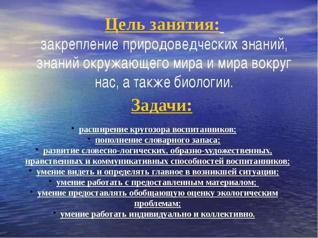 Цель занятия: закрепление природоведческих знаний, знаний окружающего мира и...