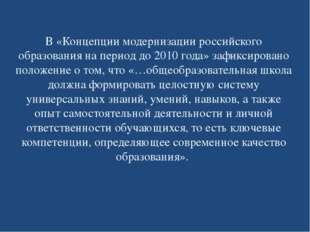 В «Концепции модернизации российского образования на период до 2010 года» заф