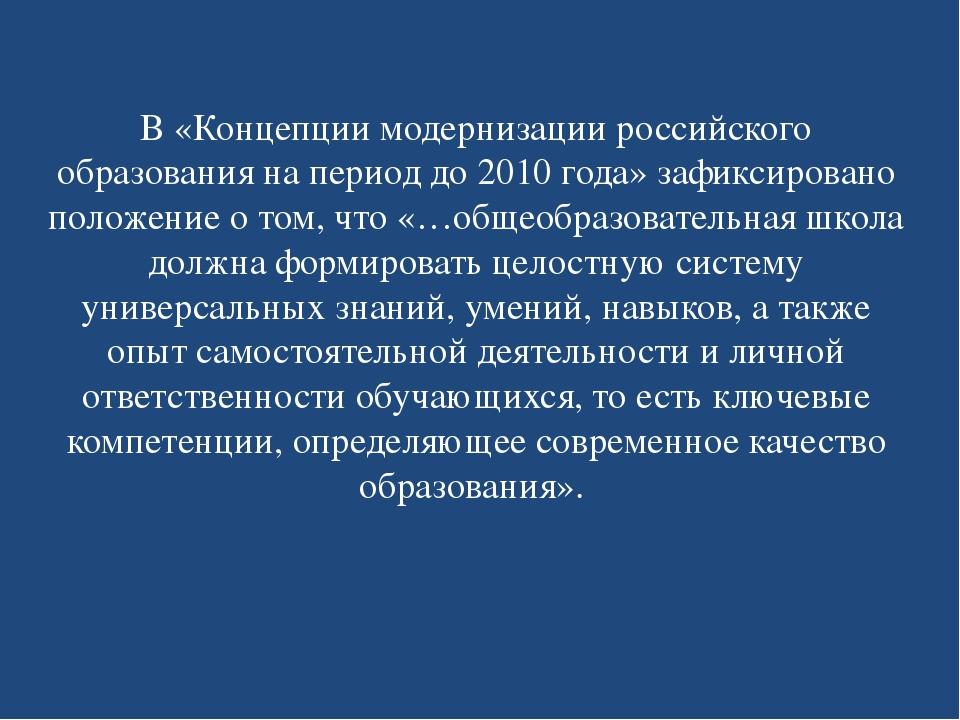 В «Концепции модернизации российского образования на период до 2010 года» заф...