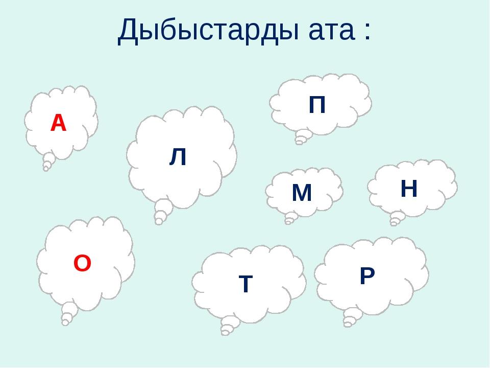 Дыбыстарды ата : А О Л Т М Н П Р