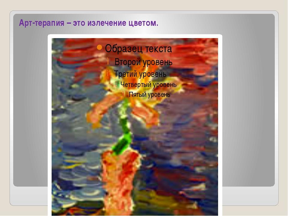 Арт-терапия – это излечение цветом.