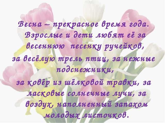 Весна – прекрасное время года. Взрослые и дети любят её за весеннюю песенку р...