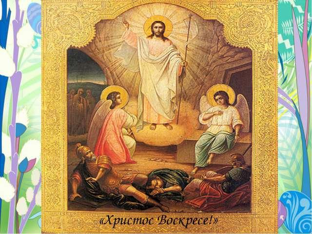 «Христос Воскресе!»
