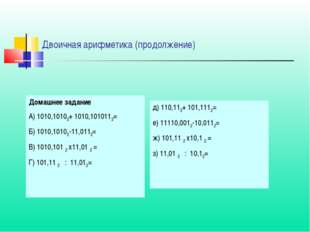 Двоичная арифметика (продолжение) Домашнее задание А) 1010,10102+ 1010,101011