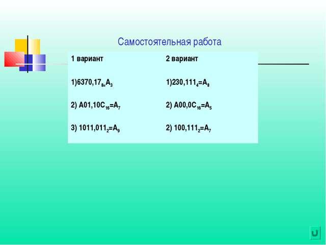 Самостоятельная работа 1 вариант2 вариант 1)6370,178=A31)230,1114=A8 2) A01...