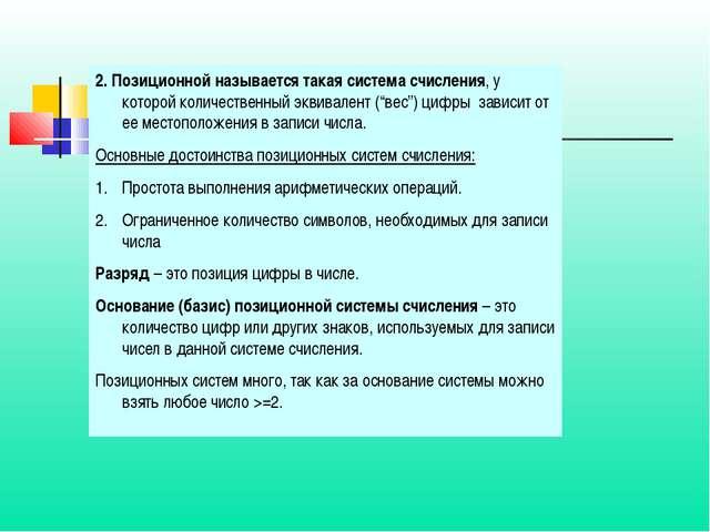 2. Позиционной называется такая система счисления, у которой количественный э...