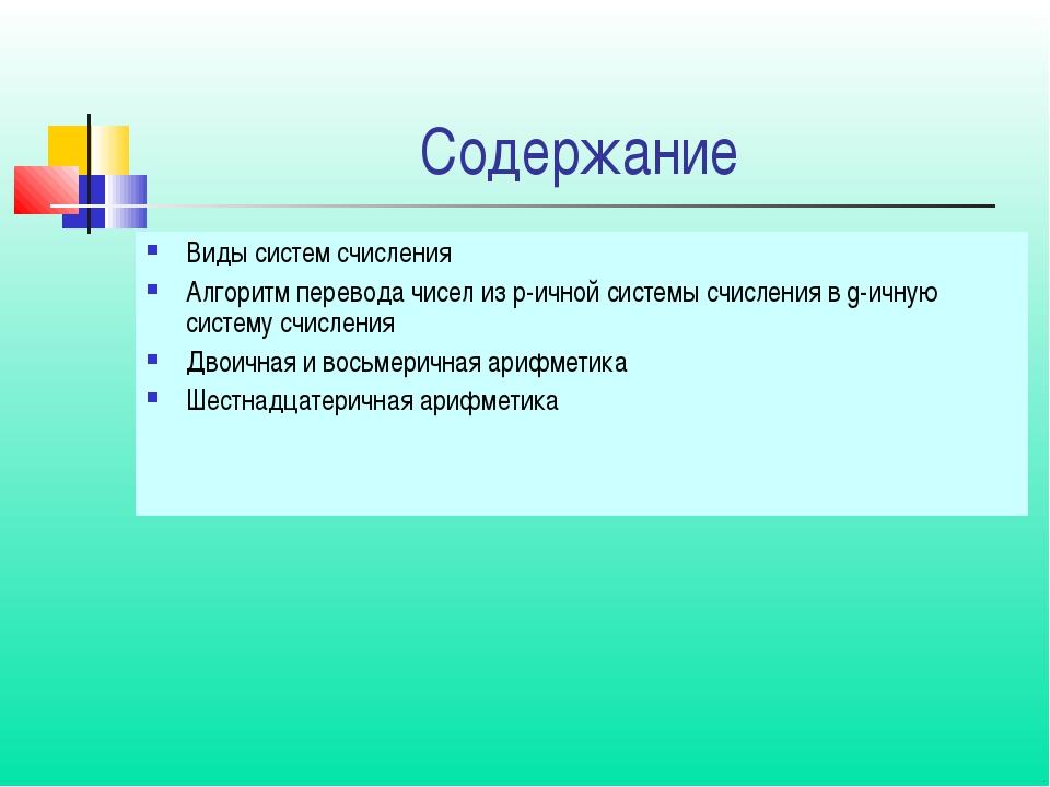 Содержание Виды систем счисления Алгоритм перевода чисел из p-ичной системы с...