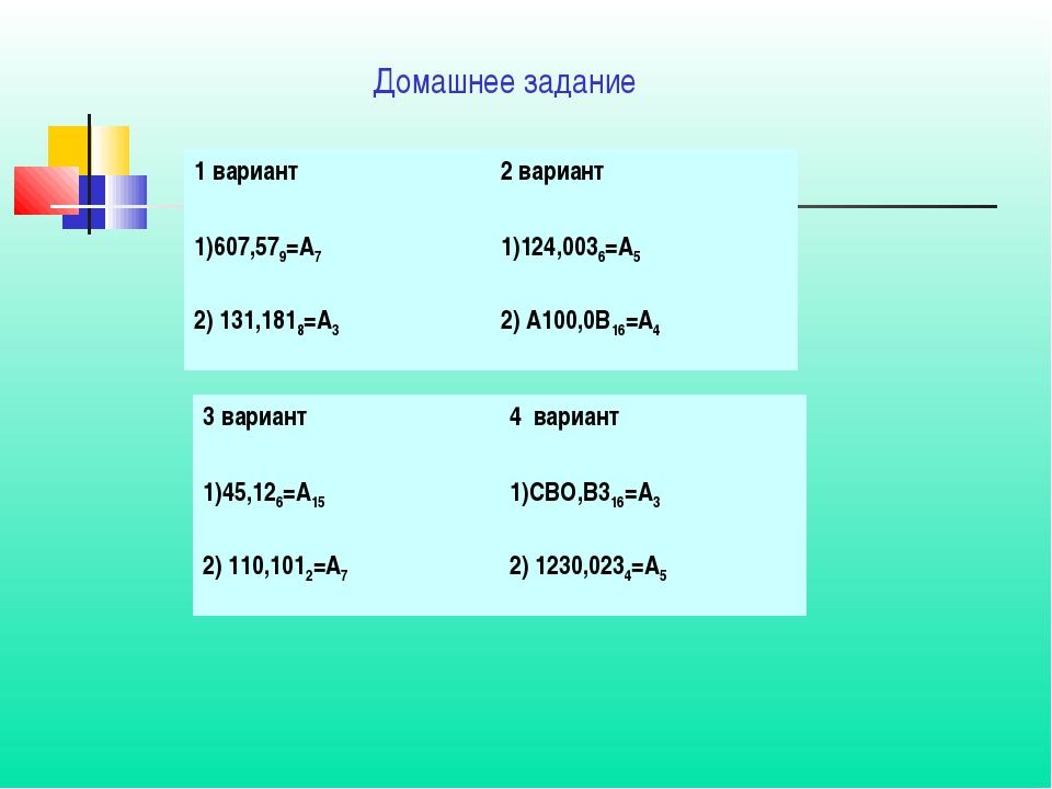 Домашнее задание 1 вариант2 вариант 1)607,579=A71)124,0036=A5 2) 131,1818=A...