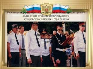 Генерал-майор милиции Колесник В.М. присутствует на присяге сына героя, курса