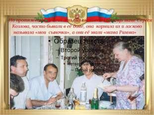 На протяжении многих лет они оказывали помощь маме Сергея Козлова, часто быв