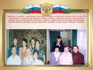 Бронислав Алексеевич - верный друг и настоящий товарищ, он никогда не остави