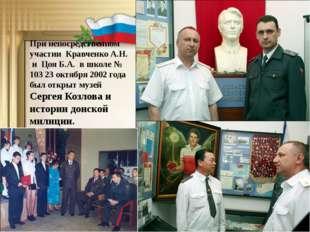 При непосредственном участии Кравченко А.Н. и Цоя Б.А. в школе № 103 23 октя