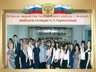 Встреча лицеистов полицейского класса с генерал-майором полиции А.П.Ларионовым