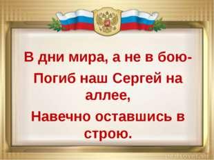 В дни мира, а не в бою- Погиб наш Сергей на аллее, Навечно оставшись в стр