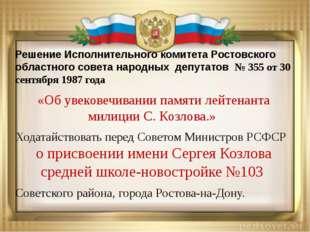 Решение Исполнительного комитета Ростовского областного совета народных депу