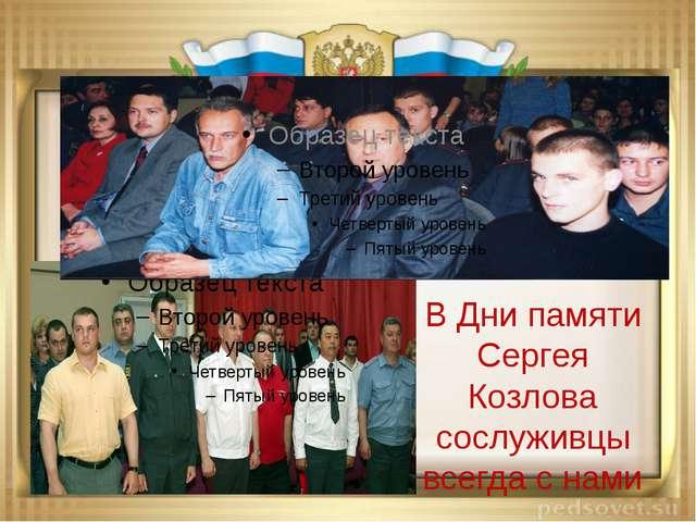 В Дни памяти Сергея Козлова сослуживцы всегда с нами