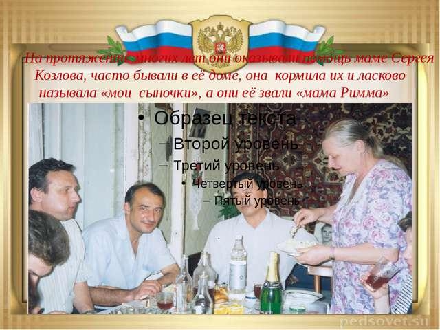 На протяжении многих лет они оказывали помощь маме Сергея Козлова, часто быв...