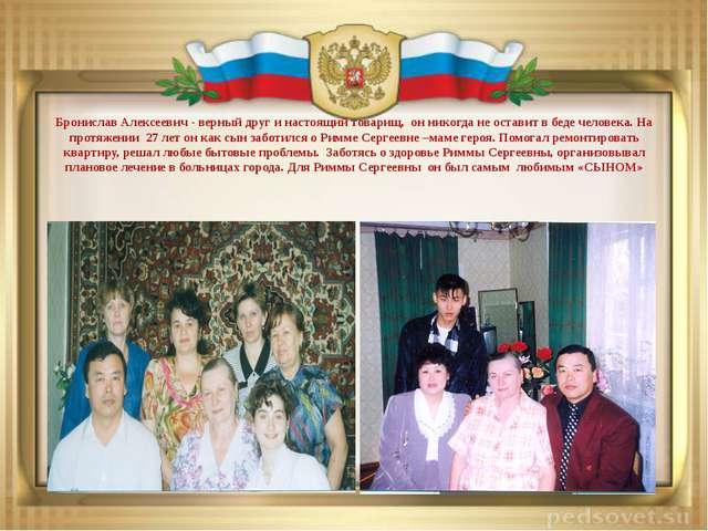 Бронислав Алексеевич - верный друг и настоящий товарищ, он никогда не остави...
