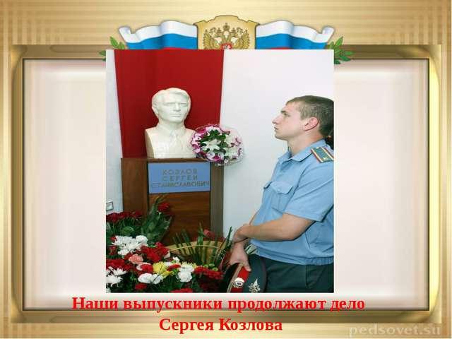 Наши выпускники продолжают дело Сергея Козлова