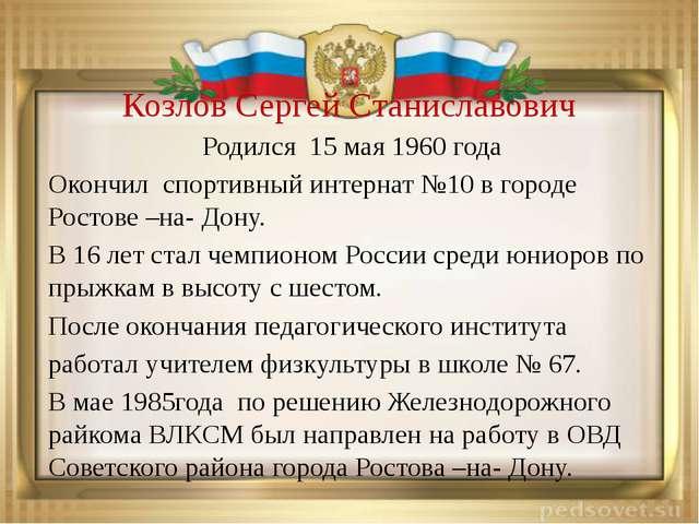 Козлов Сергей Станиславович Родился 15 мая 1960 года Окончил спортивный интер...