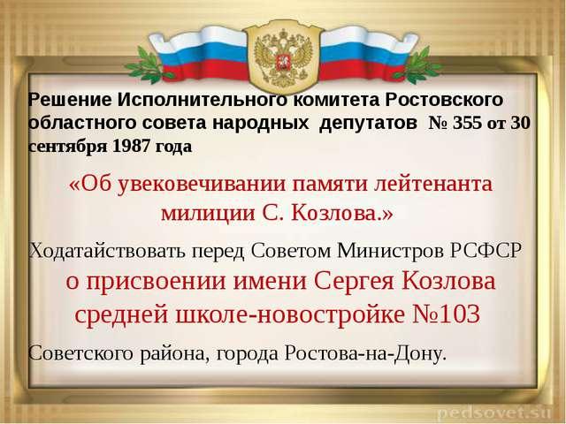 Решение Исполнительного комитета Ростовского областного совета народных депу...