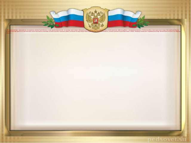На торжественных мероприятиях, посвященных памяти Сергея Козлова, в лицее пр...