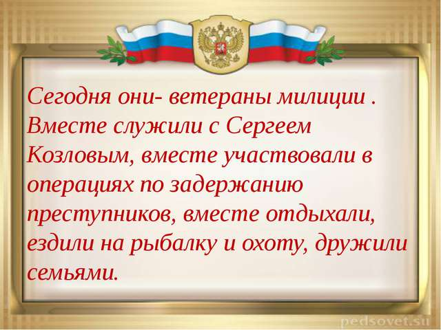 Сегодня они- ветераны милиции . Вместе служили с Сергеем Козловым, вместе уч...