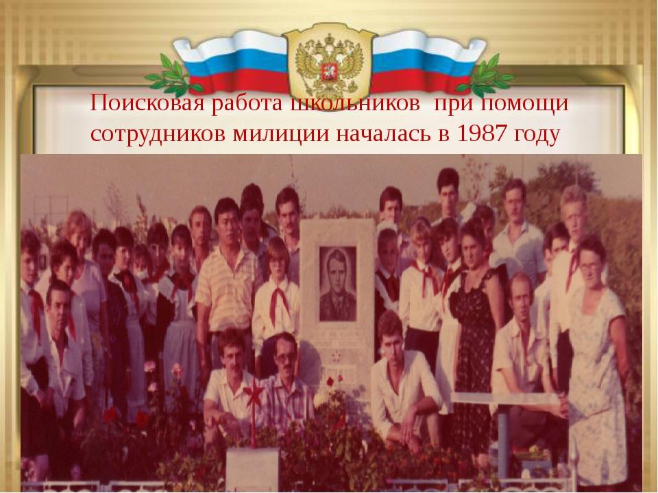 Поисковая работа школьников при помощи сотрудников милиции началась в 1987 году