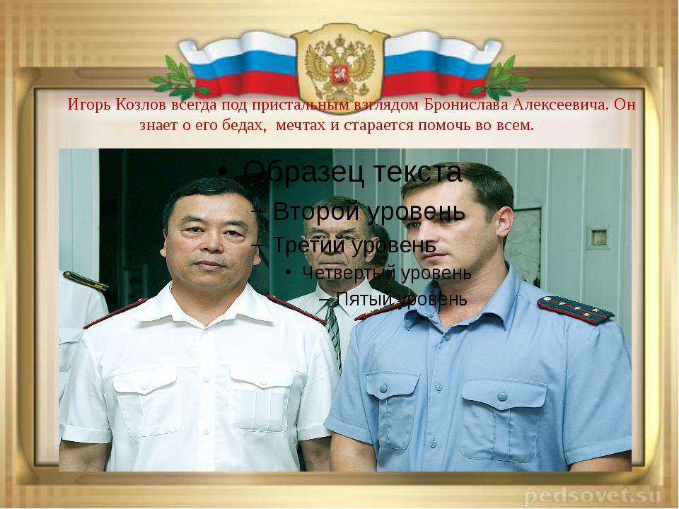 Игорь Козлов всегда под пристальным взглядом Бронислава Алексеевича. Он знае...