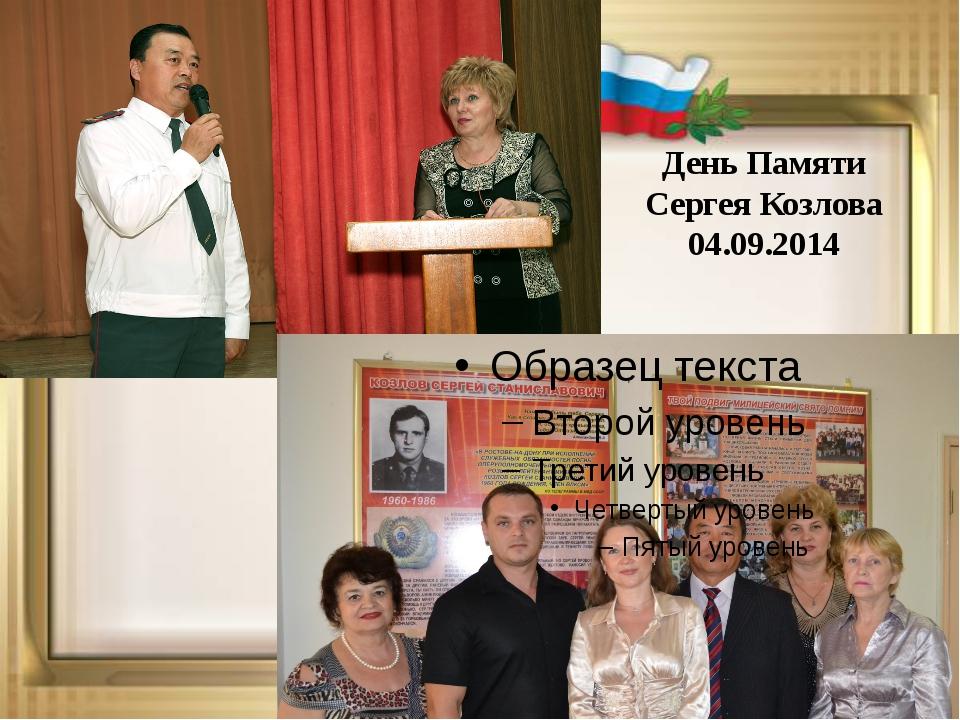 День Памяти Сергея Козлова 04.09.2014